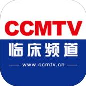 CCMTV临床频道ios版
