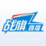 战旗TV直播安卓版