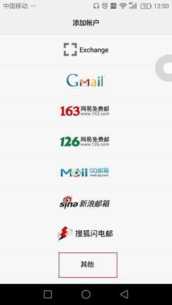 网易企业邮箱怎么设置名片-网易企业邮箱设置名片方法