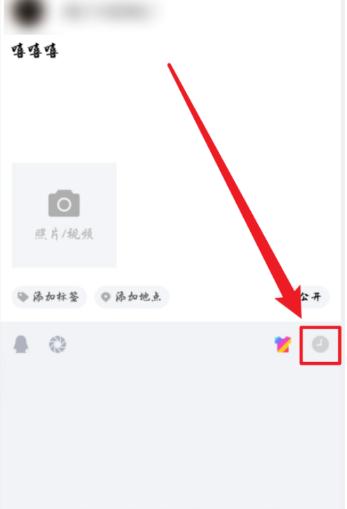 手机QQ定时发说说方法