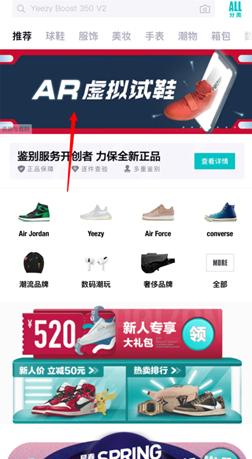 得物APP如何AR试鞋,得物买鞋试穿具体操作步骤,怎么样在得物APP上进行AR试鞋
