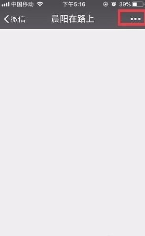 微信删除好友方法