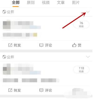 微博内容分享范围的方法