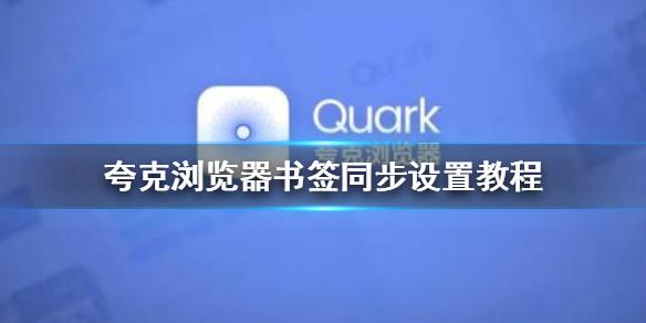 夸克浏览器怎么找回删除的书签-浏览器书签同步设置教程