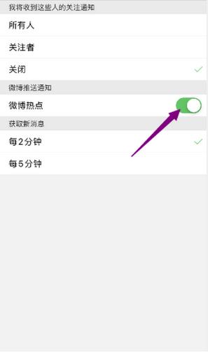 微博极速版开启热点通知方法