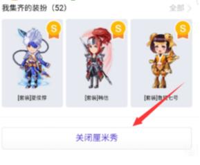 腾讯QQ手机版当中关闭厘米秀这个功能