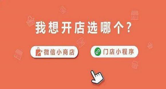 怎么开通微信小商店功能-微信小商店功能开通方法