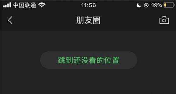 微信朋友圈跳到还没看的位置功能取消了吗-跳到朋友圈还没看的位置怎么使用