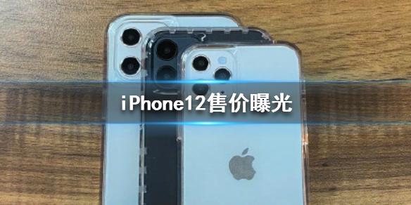 iPhone12的售价多少-iPhone12售价曝光介绍