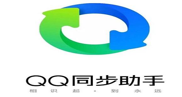 QQ同步助手安卓版使用方法
