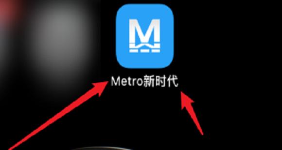 Metro新时代安卓版APP下载安装教程