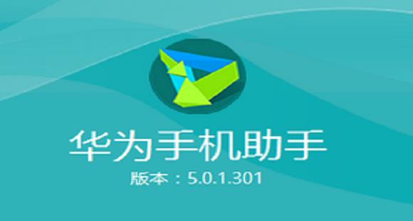 华为手机助手安卓版APP功能使用介绍