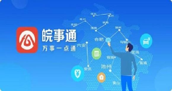 皖事通安卓版APP下载安装教程