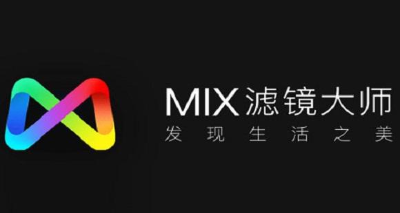 MIX滤镜大师安卓版下载安装教程