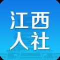 江西人社app