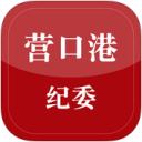 营口港纪委app