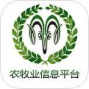 农牧业信息平台app