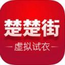 楚楚街虚拟试衣app