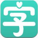 爱字体iOS