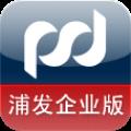 浦发手机银行企业