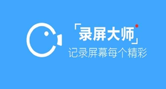 录屏大师APP免费导出视频方法教程