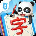 宝宝学汉字app