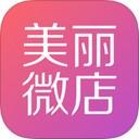 美丽微店app