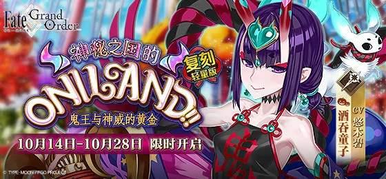 FGO复刻:神秘之国ONILAND!! ~鬼王与神威的黄金~