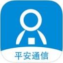 平安通信app