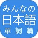 大家日语iOS