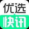 优选快讯最新版本下载