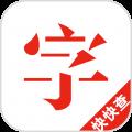 快快查汉语字典app
