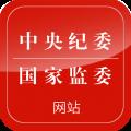 中央纪委网站