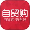自贸购app