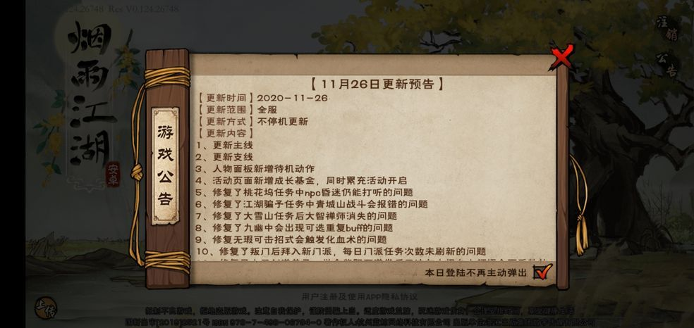 烟雨江湖神秘的经文获取方式介绍