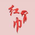 红领巾优品app