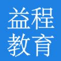 益程教育app