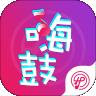 嗨谱嗨鼓app