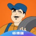 爱车师傅app