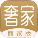 奢家商家app