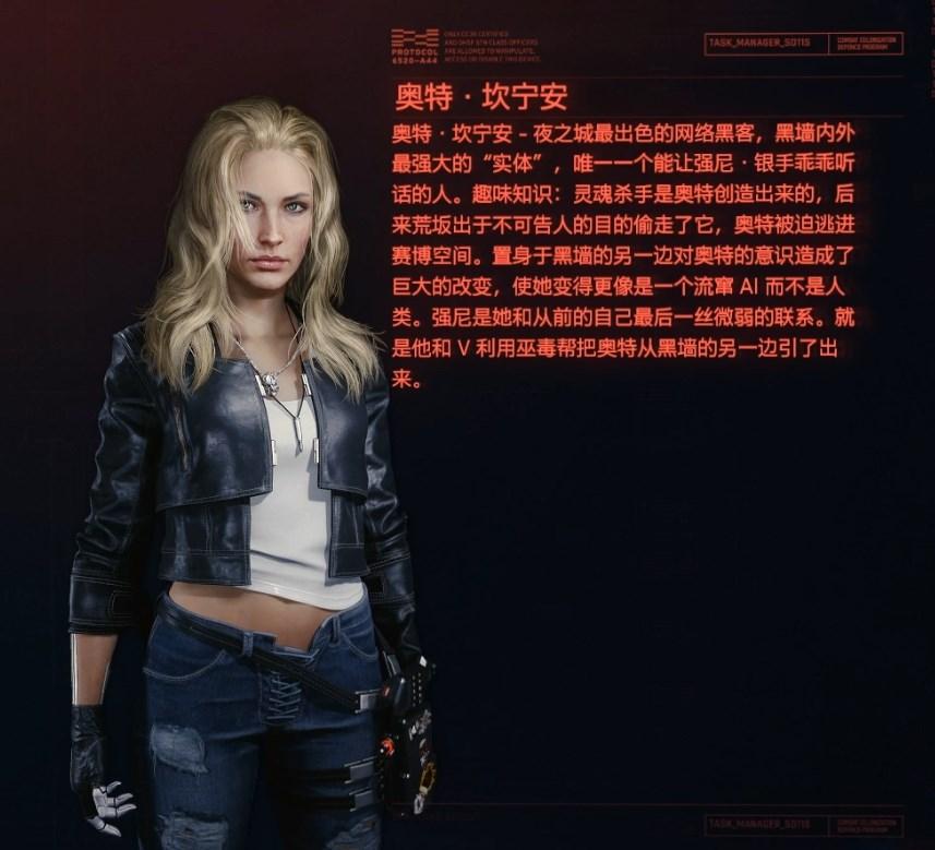 《赛博朋克2077》角色攻略详解