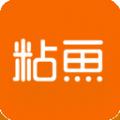 粘鱼网app