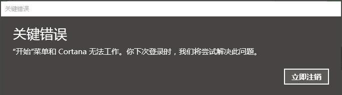 Win10开始菜单和Cortana不能用?Win10开始菜单和Cortana不能使用图文详解