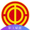 青岛市职工赋能中心app