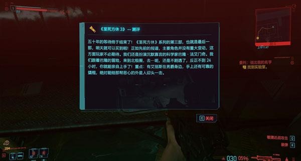 赛博朋克2077半条命彩蛋内容文字一览