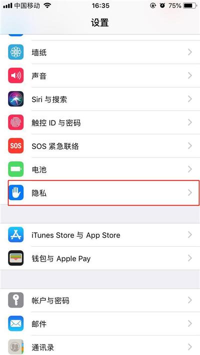苹果手机怎么开启定位图文详解一览