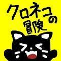 黑猫的冒险安卓版