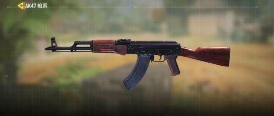 使命召唤手游AK47和AK117对比