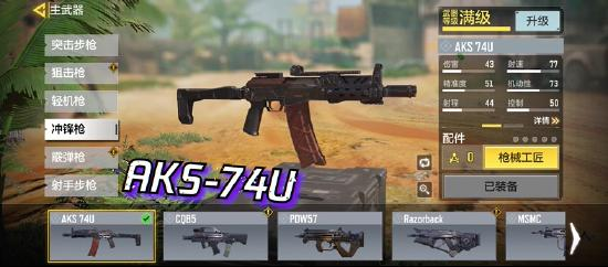 使命召唤手游AKS-74u怎么样